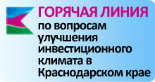 Горячая линия по вопросам улучшения инвестиционного климата Краснодарского края